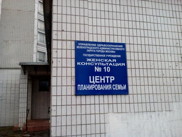 Центр планирования семьи при Городской больнице № 3
