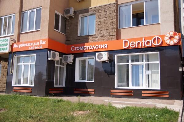 Стоматология «Дентаф»