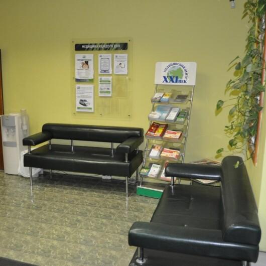 Медицинский центр XXI век (21 век) на Марата, фото №4