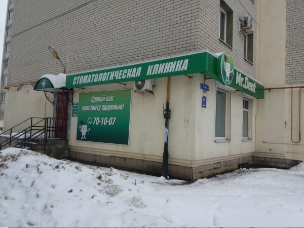 Стоматологическая клиника «Mr. Dent»