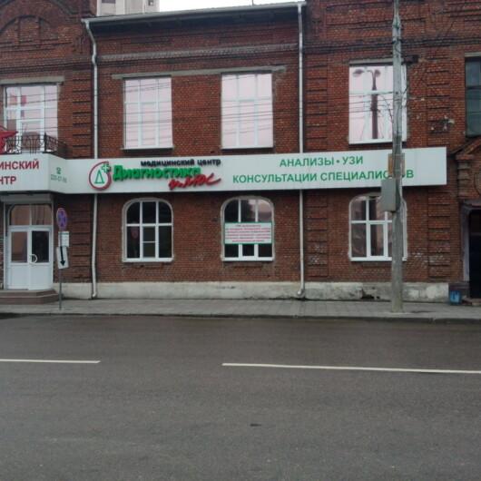 Клиника «Диагностика Плюс», фото №4