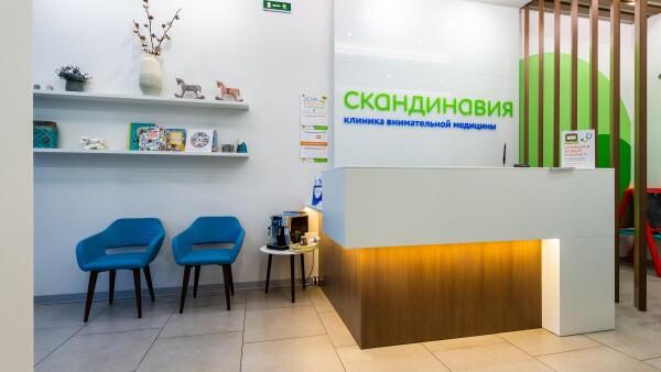 Клиника Скандинавия на Зелениной