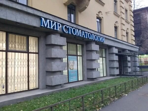 Мир Стоматологии на Кондратьевском