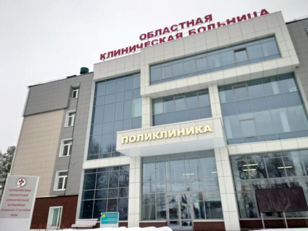 Поликлиника областной больницы