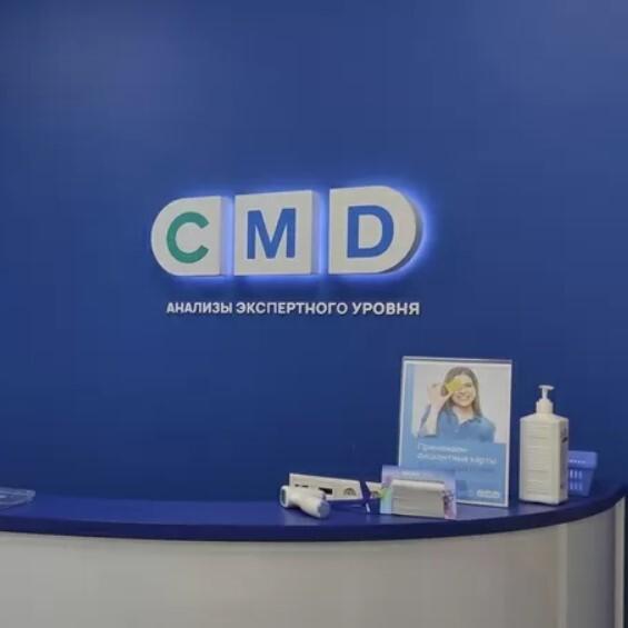 CMD Одинцово в Лесном Городке