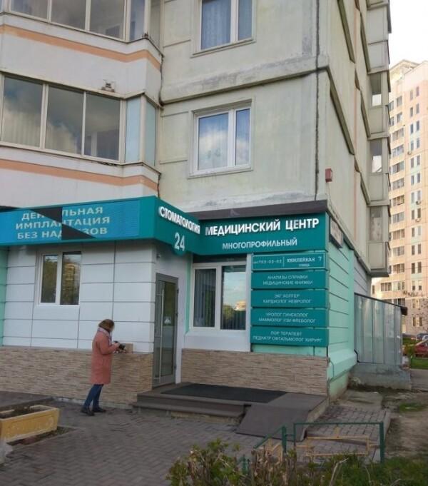 ГолденМед в Подольске
