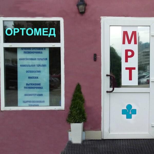 МРТ Ортомед, Неврология