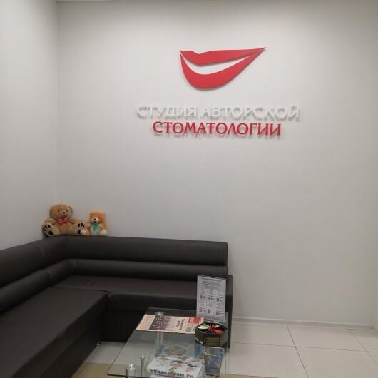 Студия авторской стоматологии, фото №1