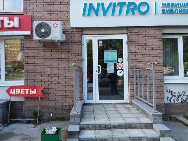 Лаборатория «Инвитро» на Гагарина 107