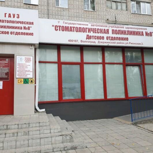 Детская стоматологическая поликлиника №8, фото №3