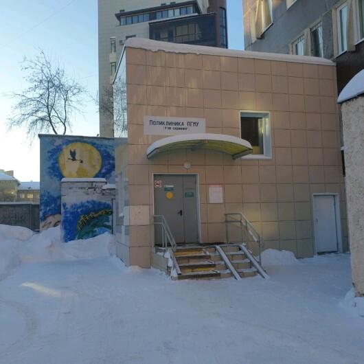 Клиника охраны здоровья семьи и репродукции ПГМУ, фото №4