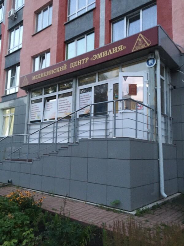 Медицинский центр «Эмилия»