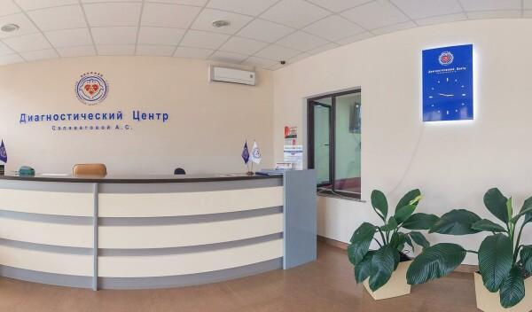 Диагностический центр Салаватовой А.С.