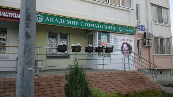 «Академия стоматологии» на Раскольникова