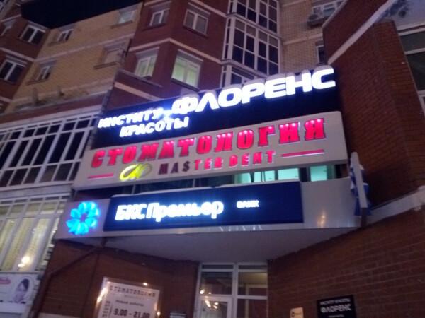 Стоматологическая клиника «Мастер Дент» на Университетской