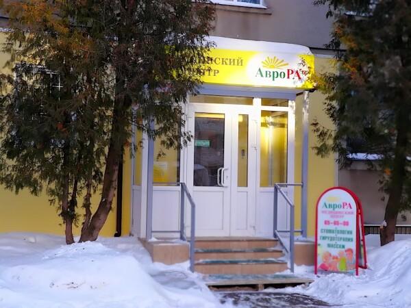 Медицинский центр «Аврора»