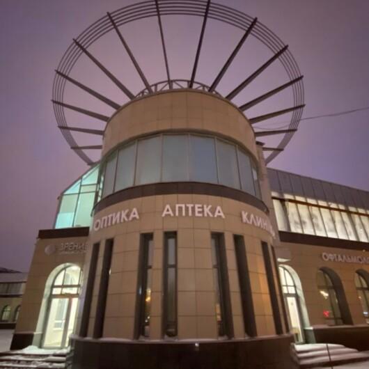 Офтальмологический центр Зрение, фото №2