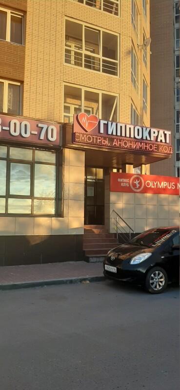Медицинский центр «Гиппократ»