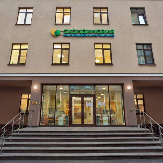 Клиника Скандинавия, фото №1