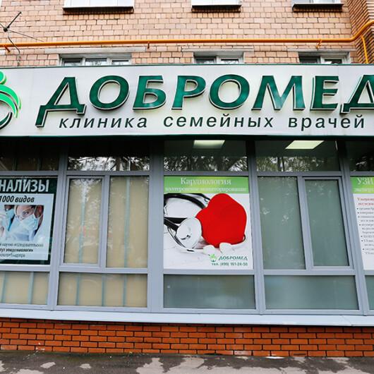 Клиника Добромед на Черкизовской, фото №1