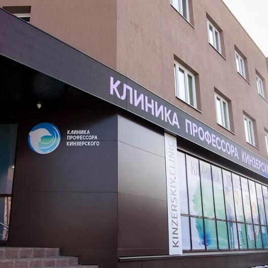 Клиника профессора Кинзерского, фото №2