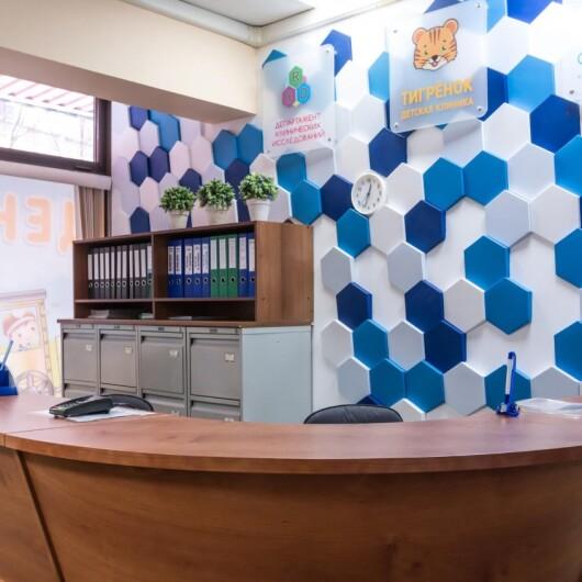Медицинский центр Тигренок, фото №1