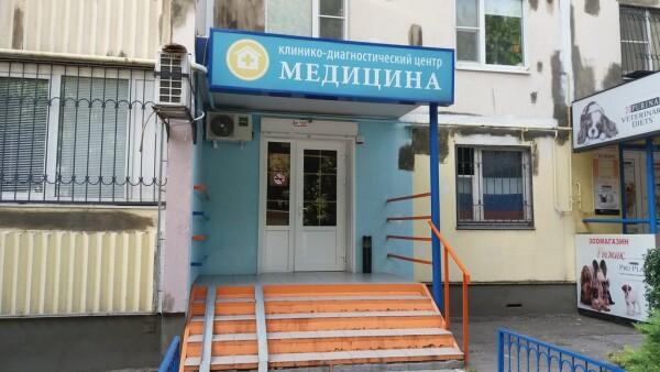 Медицина, клинико-диагностический центр