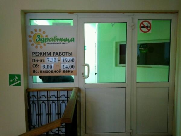 Медицинский центр «Здравница» на Управленческом