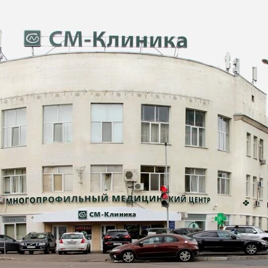 СМ-Стоматология на Клары Цеткин, фото №1