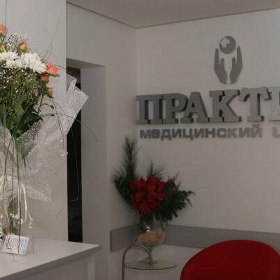 Клиника Практик, фото №2