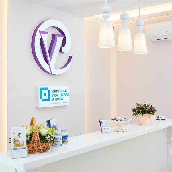 Клиника уха, горла и носа, в Бутово