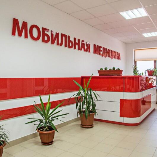 Клиника Мобильная медицина на Горького, фото №2