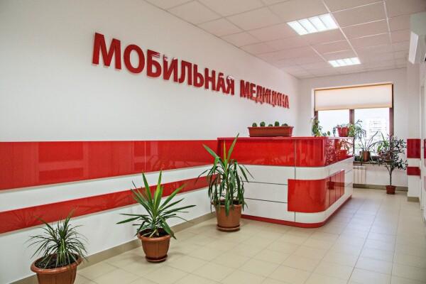 Мобильная медицина, многопрофильный лечебно-диагностический центр
