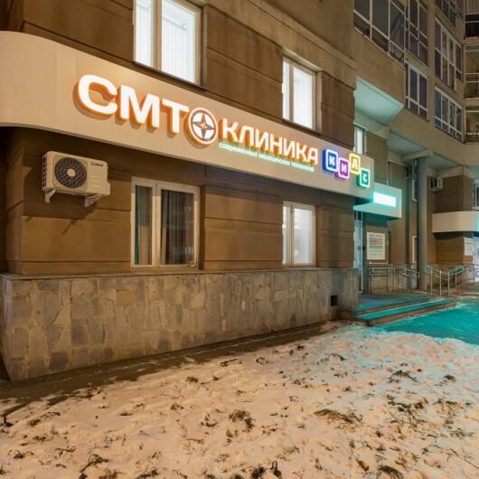 Детская клиника СМТ КИДС на Сурикова, фото №1