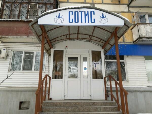 Сотис, центр эстетической медицины