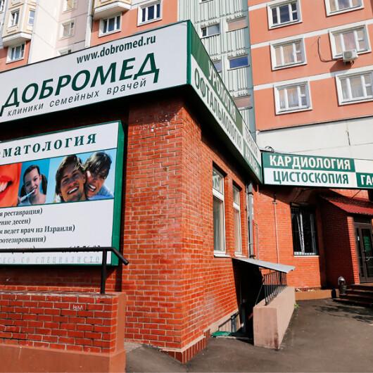 Добромед на Братиславской, 13, фото №1
