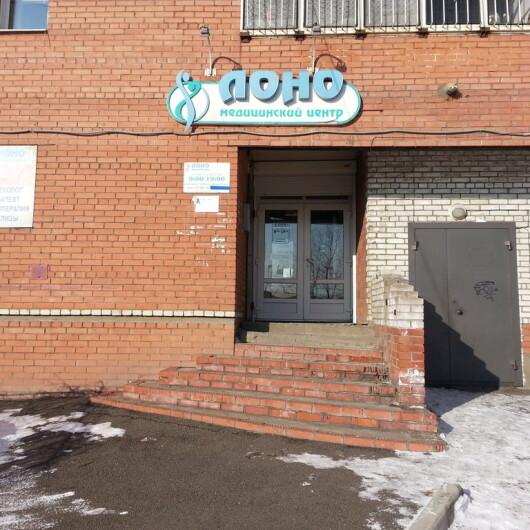 Медицинский центр «ЛОНО», фото №1