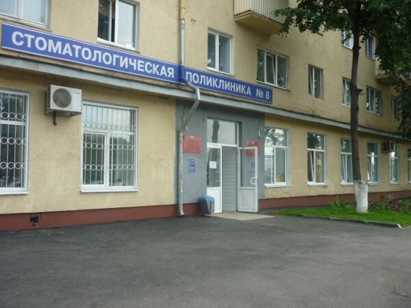 Стоматологическая поликлиника № 8