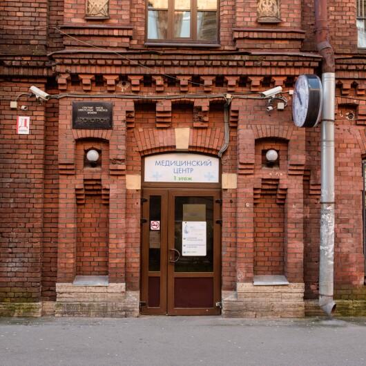Медицинский центр Эко-безопасность, фото №4