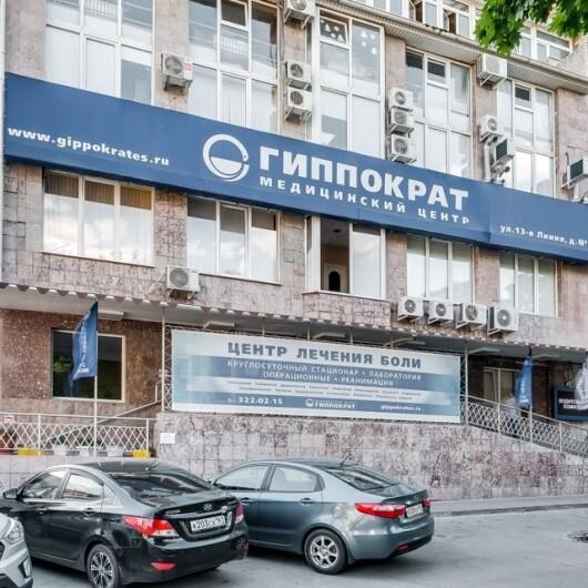 Медицинский центр «Гиппократ 21 век», фото №1