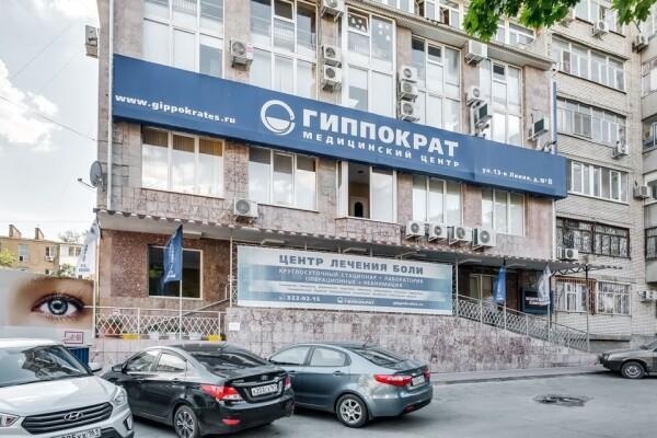 Медицинский центр «Гиппократ 21 век»