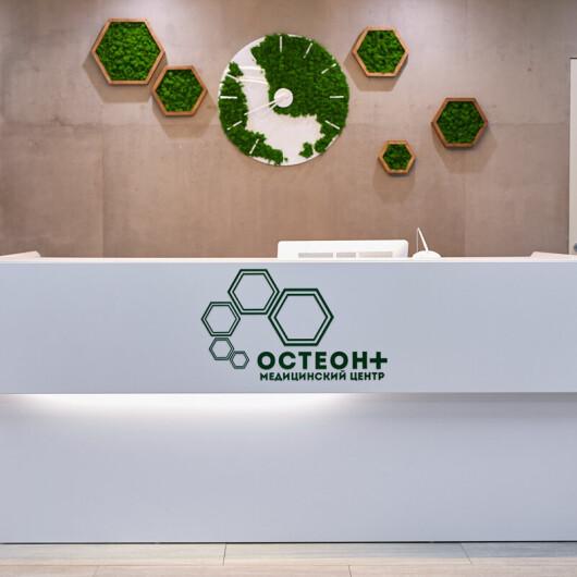 Клиника Остеон +, фото №3