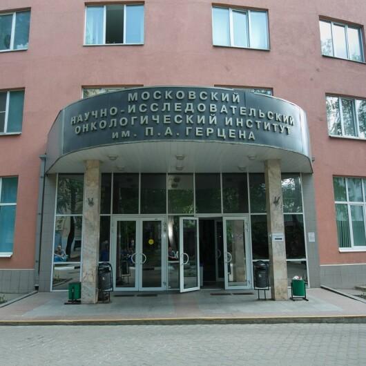 НИИ онкологии им. Герцена, фото №1