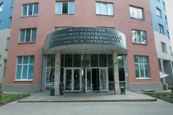 Московский онкологический НИИ имени П.А.Герцена Минздрава РФ