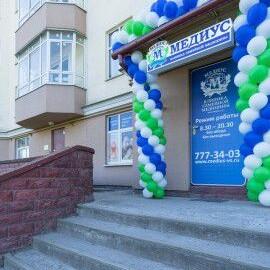 Медиус, клиника семейной медицины на Центральной, фото №1