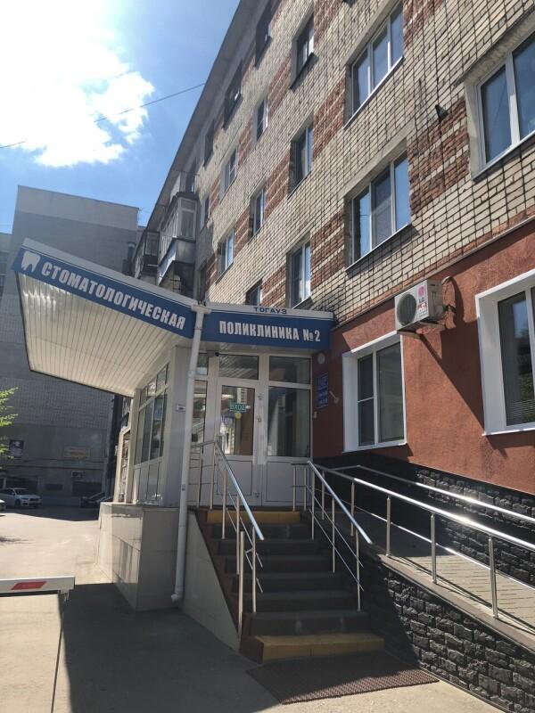 Стоматологическая поликлиника №2 на Московской