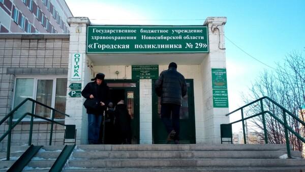 Женская консультация при городской поликлинике №29