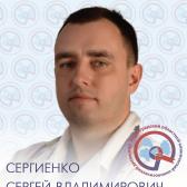 Сергиенко Сергей Владимирович, анестезиолог