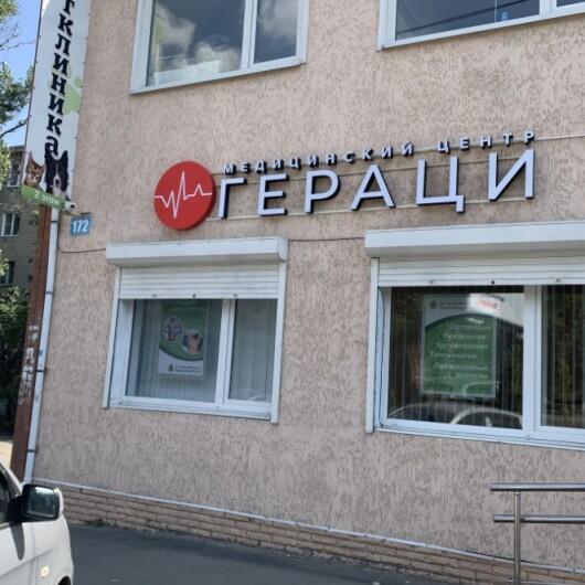 Клиника Гераци на 40-летия Победы, фото №2