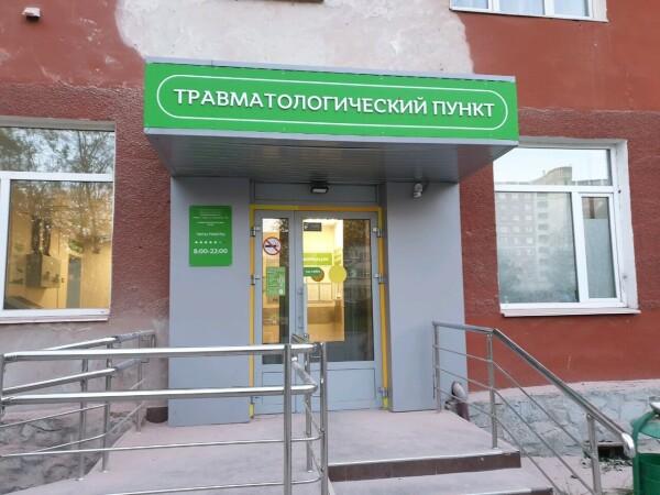 Травмпункт Дзержинского района